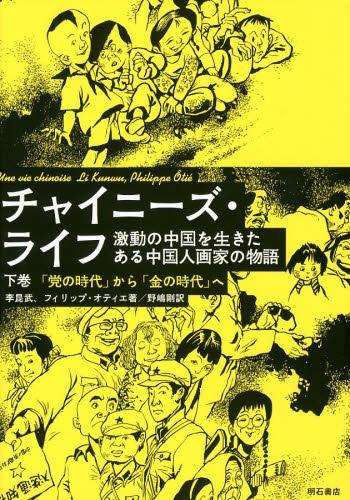チャイニーズ・ライフ (上下巻) 漫画