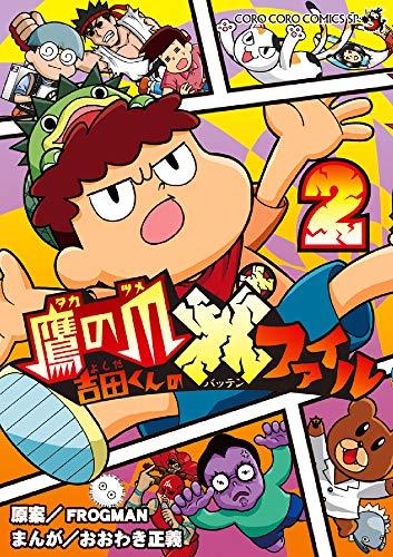 鷹の爪 吉田くんの×ファイル 漫画