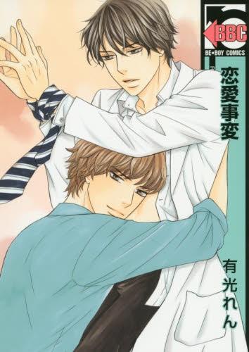 恋愛事変 漫画