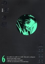 のぞき屋 [完全版] (1-6巻 全巻) 漫画
