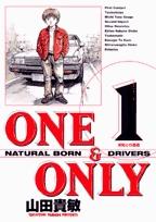 ONE&ONLY 新装版 (1-5巻 全巻) 漫画