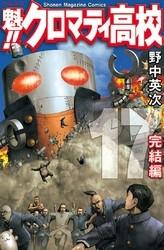 魁!!クロマティ高校 17 冊セット全巻 漫画