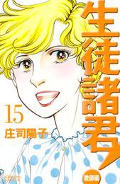生徒諸君! 教師編(15) 漫画