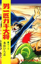 男一匹ガキ大将 第2巻 漫画