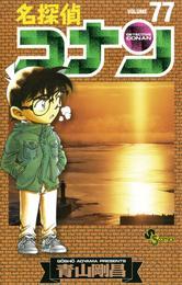 名探偵コナン(77) 漫画