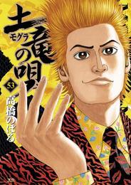 土竜(モグラ)の唄(53) 漫画