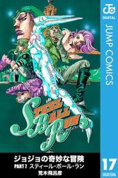 ジョジョの奇妙な冒険 第7部 モノクロ版 17 漫画