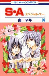S・A(スペシャル・エー) 14巻 漫画