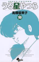 うる星やつら〔新装版〕(16) 漫画