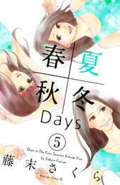 春夏秋冬Days(5) 漫画