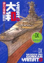 夢幻の軍艦 大和(9) 漫画