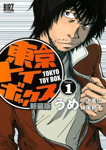 東京トイボックス 新装版 (1) 漫画