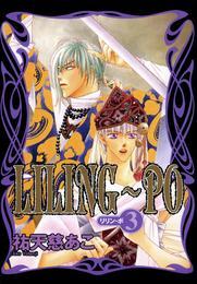 LILING~PO<リリン-ポ>(3) 漫画