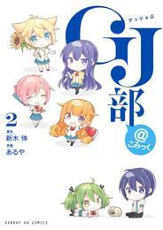 GJ部@こみっく(2) 漫画