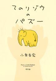 てのりゾウのパズー 漫画