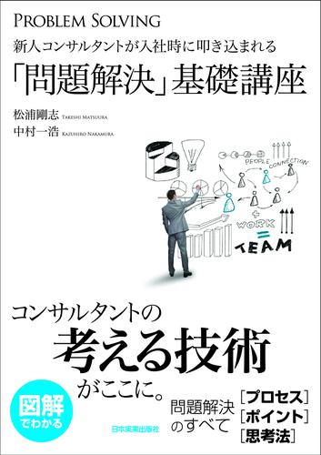 新人コンサルタントが入社時に叩き込まれる「問題解決」基礎講座 漫画