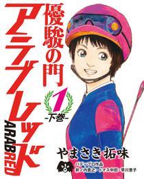 優駿の門アラブレッド1-下巻 漫画