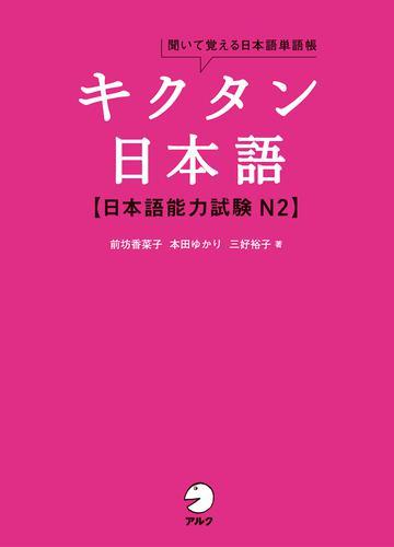 [音声DL付]キクタン日本語 日本語能力試験 N 漫画