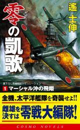 零の凱歌[1]マーシャル沖の飛翔