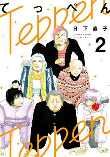 てっぺん (1-2巻 最新刊) 漫画