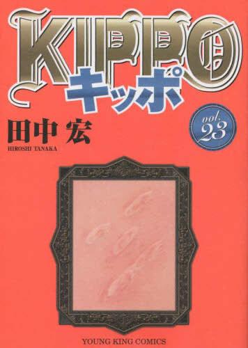 KIPPO キッポ (1-19巻 最新刊) 漫画