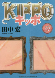 KIPPO (1-18巻 最新刊)
