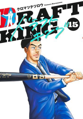ドラフトキング (1-8巻 最新刊) 漫画