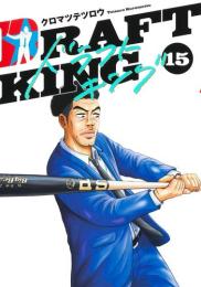 ドラフトキング (1-8巻 最新刊)