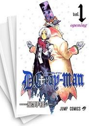 【中古】D.Gray-man ディー・グレイマン (1-25巻) 漫画