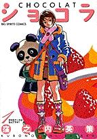 ショコラ (1-7巻 全巻) 漫画