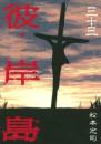 彼岸島 33 冊セット全巻 漫画