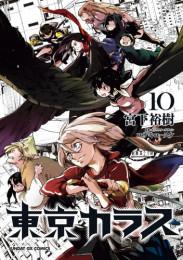 東京カラス 9 冊セット最新刊まで 漫画