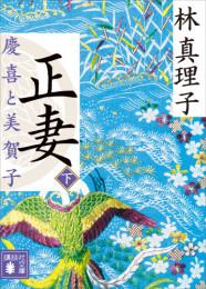 正妻 慶喜と美賀子 2 冊セット最新刊まで 漫画