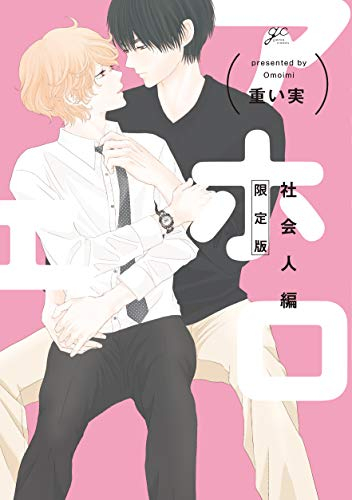 アホエロ 社会人編 限定版 (1巻 最新刊)