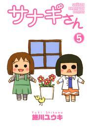 サナギさん 5 漫画