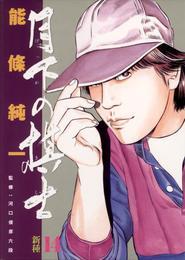 月下の棋士(14) 漫画