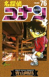 名探偵コナン(76) 漫画