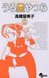 うる星やつら〔新装版〕(26) 漫画