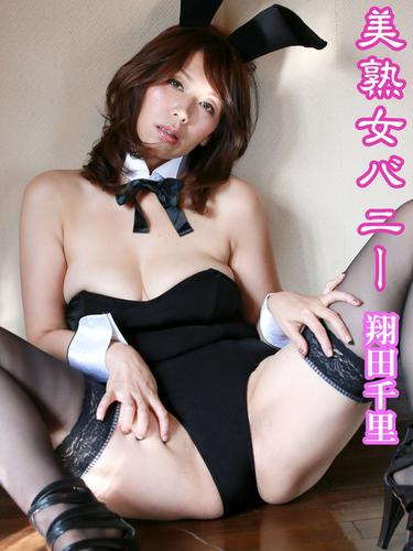 美熟女バニー 翔田千里 漫画