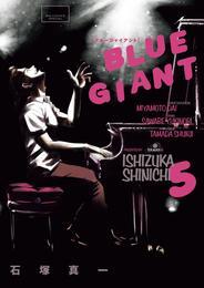 BLUE GIANT(5) 漫画