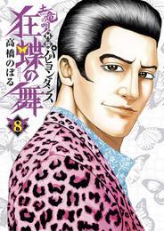 土竜の唄外伝~狂蝶の舞~(8) 漫画