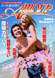 コミック・アムール 2014年7月号 漫画