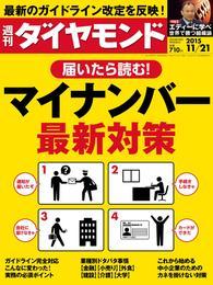 週刊ダイヤモンド 15年11月21日号 漫画