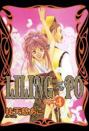 LILING~PO<リリン-ポ>(4) 漫画