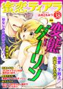 蜜恋ティアラ変態ダーリン Vol.38 漫画