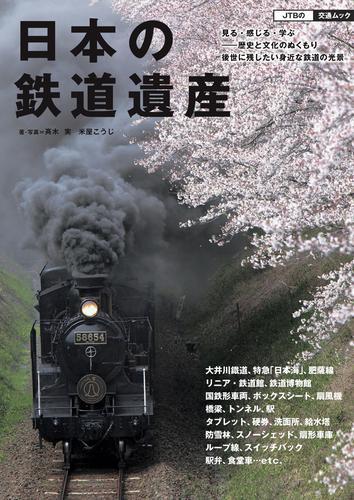 日本の鉄道遺産 漫画