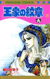 王家の紋章 29 漫画
