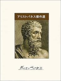 アリストパネス傑作選(1) 漫画