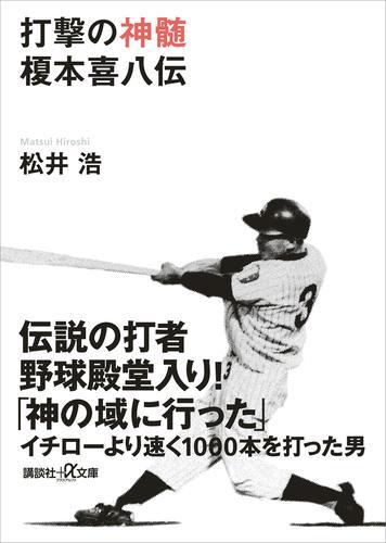 打撃の神髄 榎本喜八伝 漫画