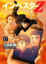 INVESTOR-Z (17) 漫画